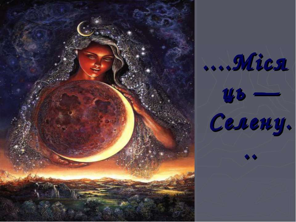 ....Місяць — Селену...