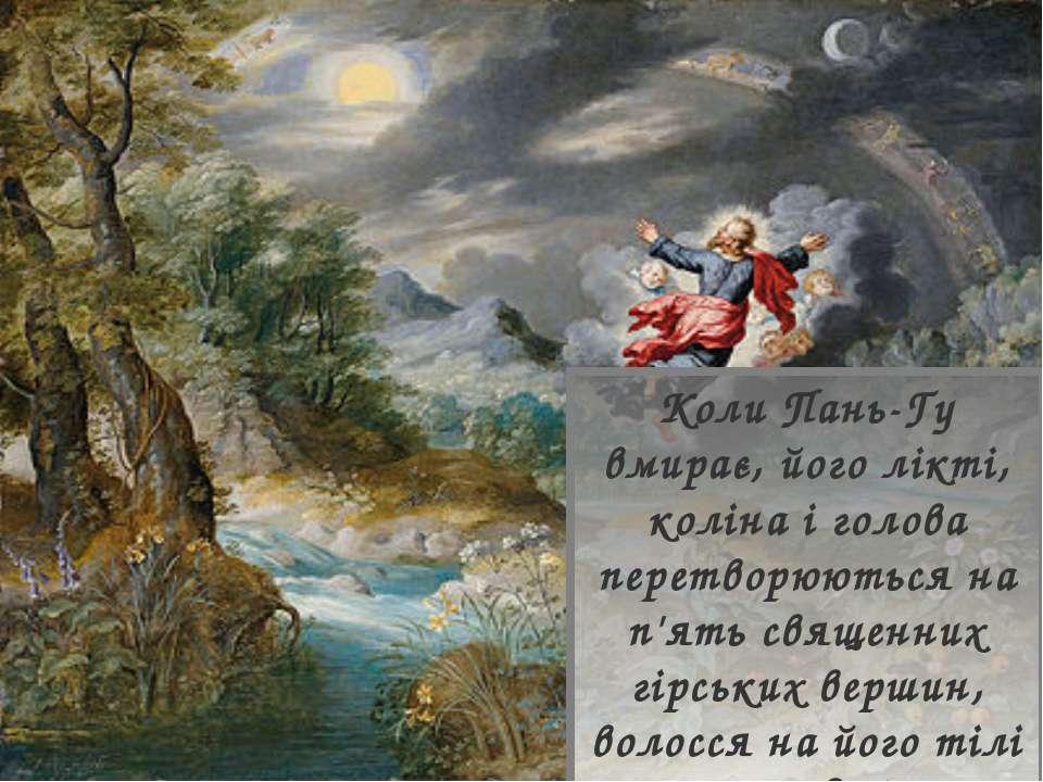 Коли Пань-Гу вмирає, його лікті, коліна і голова перетворюються на п'ять свящ...