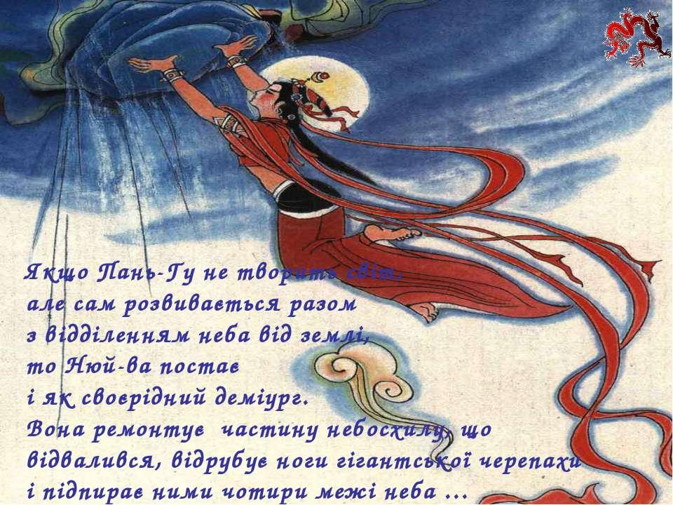 Якщо Пань-Гу не творить світ, але сам розвивається разом з відділенням неба в...
