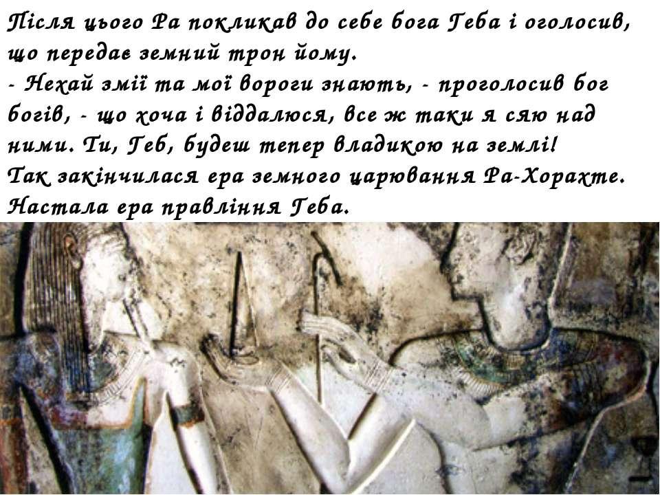 Після цього Ра покликав до себе бога Геба і оголосив, що передає земний трон ...