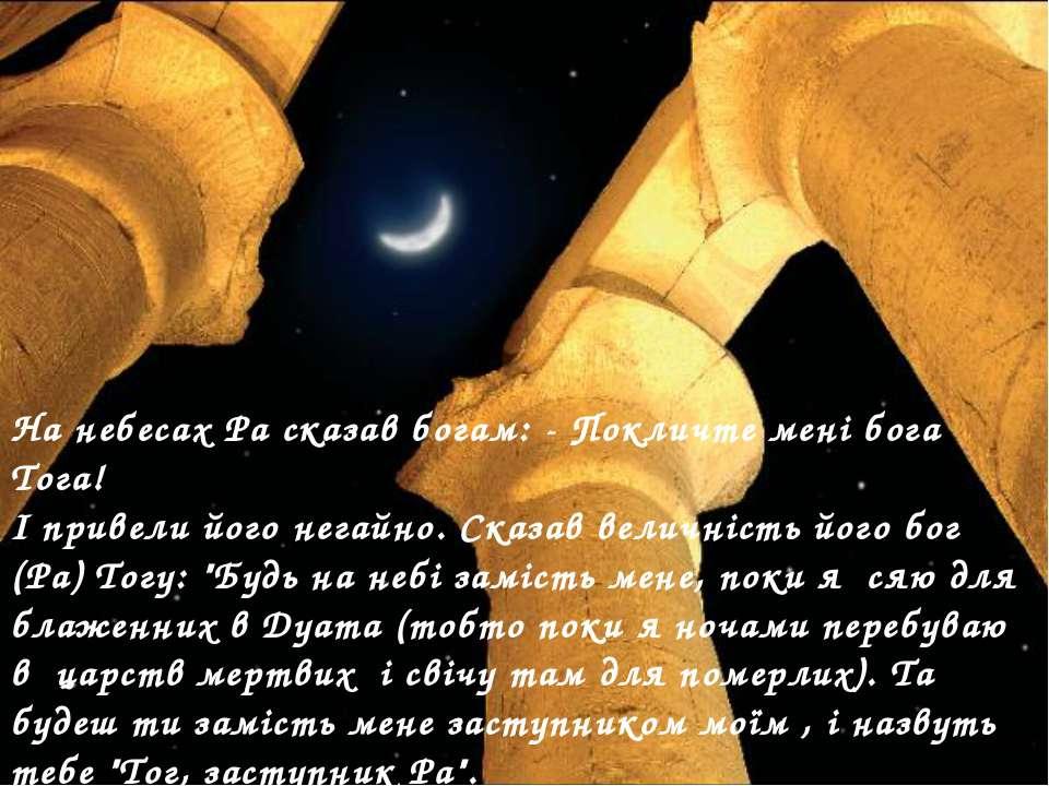 На небесах Ра сказав богам: - Покличте мені бога Тога! І привели його негайно...