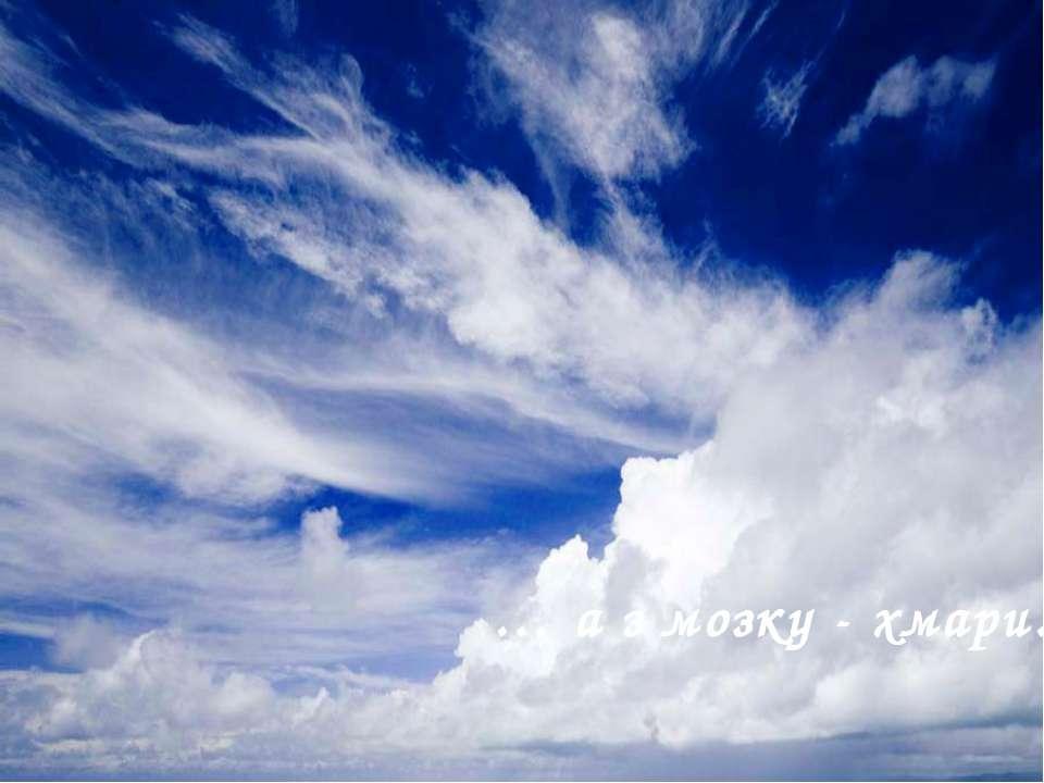 … а з мозку - хмари.