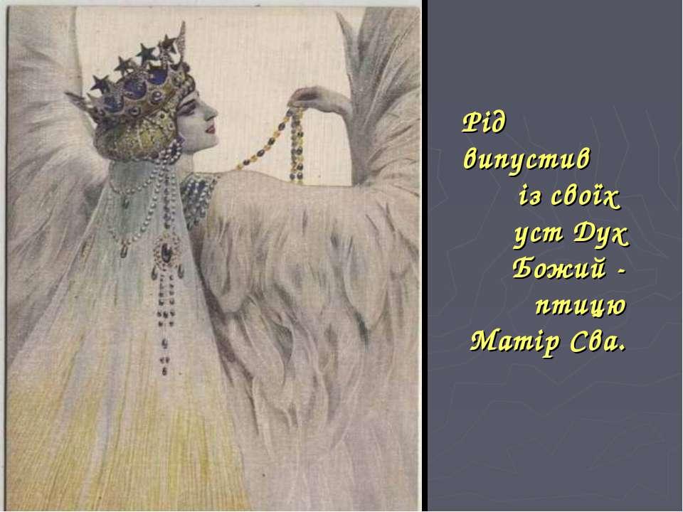 Рід випустив із своїх уст Дух Божий - птицю Матір Сва.