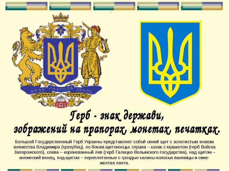 Большой Государственный Герб Украины представляет собой синий щит с золотисты...