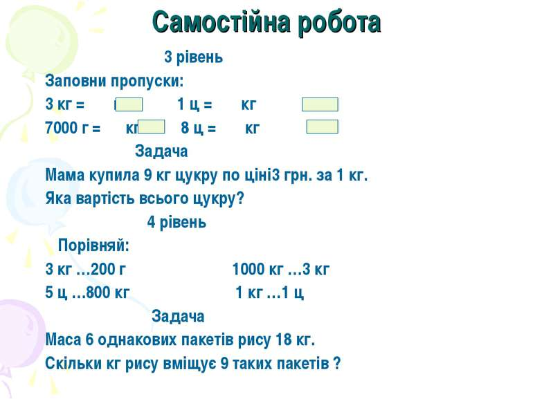 Самостійна робота 3 рівень Заповни пропуски: 3 кг = г 1 ц = кг 7000 г = кг 8 ...
