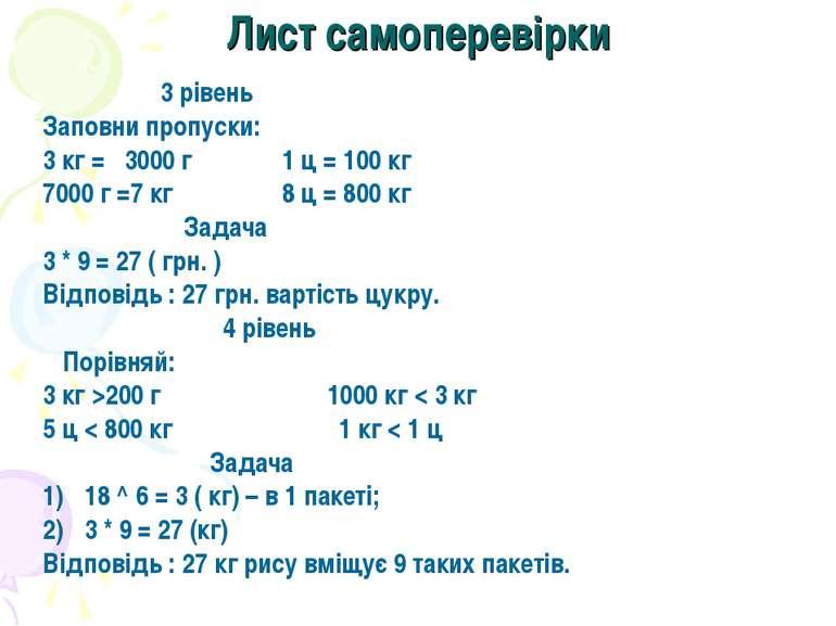 Лист самоперевірки 3 рівень Заповни пропуски: 3 кг = 3000 г 1 ц = 100 кг 7000...