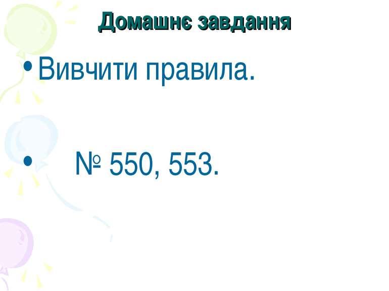 Домашнє завдання Вивчити правила. № 550, 553.