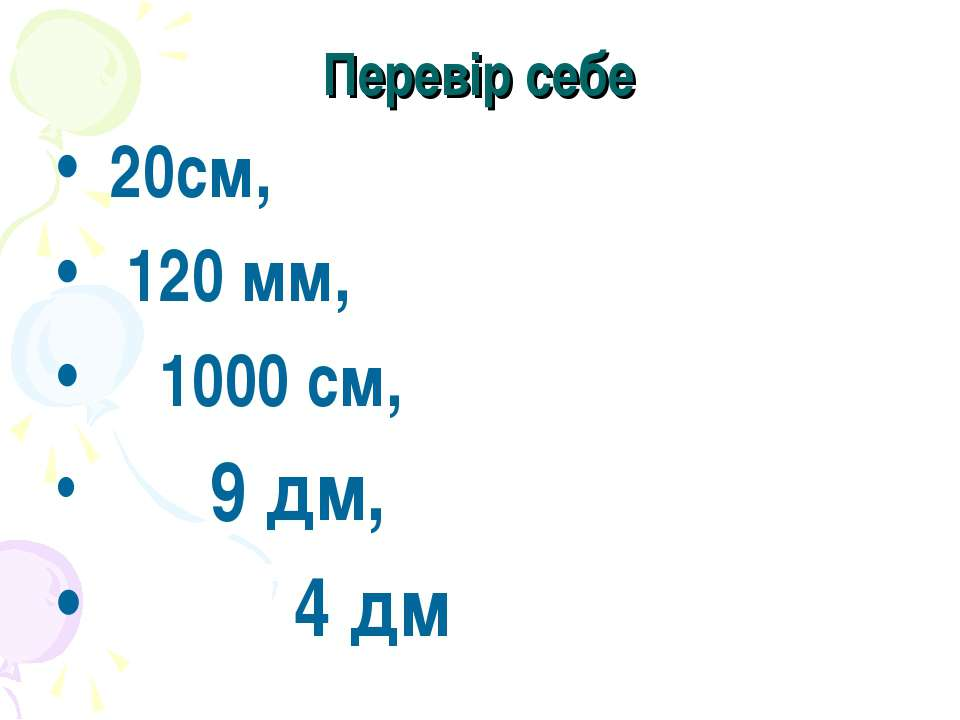 Перевір себе 20см, 120 мм, 1000 см, 9 дм, 4 дм