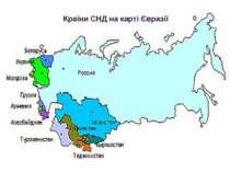 Країни СНД на карті Євразії