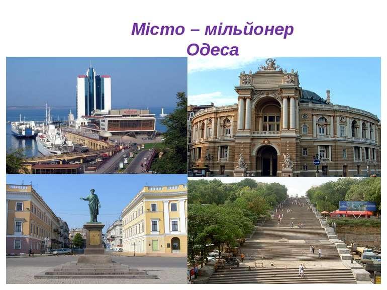 Місто – мільйонер Одеса