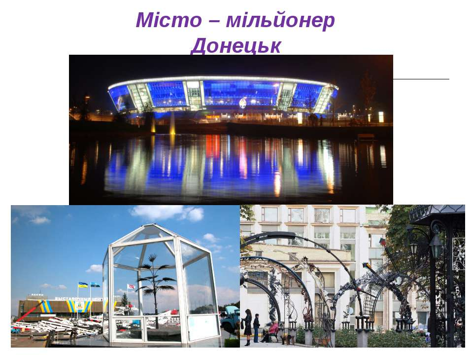 Місто – мільйонер Донецьк