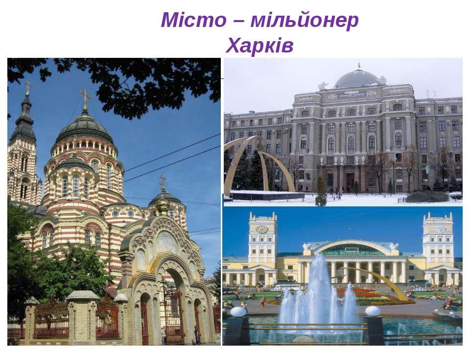 Місто – мільйонер Харків