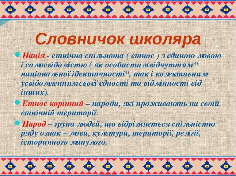Словничок школяра Нація - етнічна спільнота ( етнос ) з єдиною мовою і самосв...