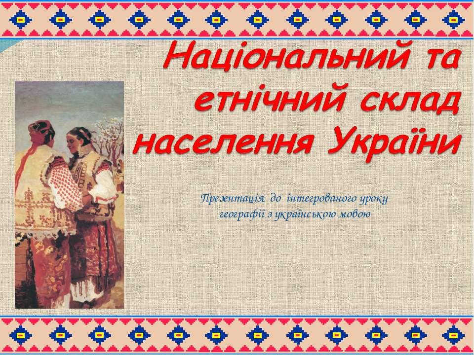 Презентація до інтегрованого уроку географії з українською мовою