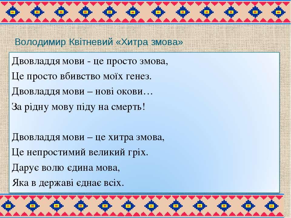 Володимир Квітневий «Хитра змова»