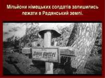 Мільйони німецьких солдатів залишились лежати в Радянський землі.