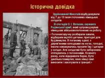 Історична довідка Зруйнований Миколаїв відбудовували від 7 до 13 тисяч полоне...