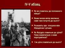 IV-V абзац Як ви ставитесь до полоненого німця? Яким чином автор викликає сам...