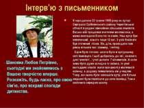 Інтерв'ю з письменником - Шановна Любов Петрівно, сьогодні ми знайомимось з В...