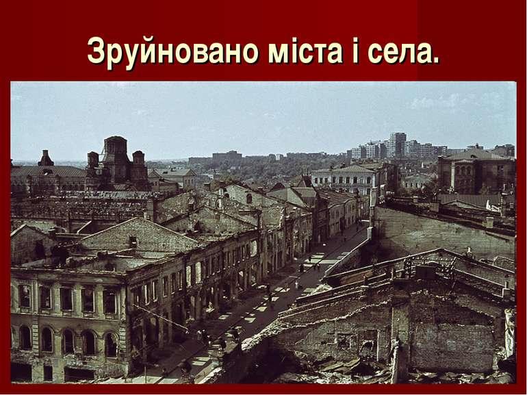Зруйновано міста і села.