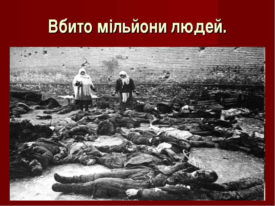 Вбито мільйони людей.