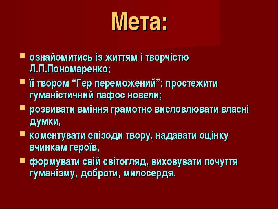"""Мета: ознайомитись із життям і творчістю Л.П.Пономаренко; її твором """"Гер пере..."""