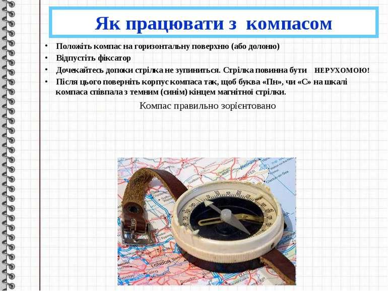 Як працювати з компасом Положіть компас на горизонтальну поверхню (або долоню...