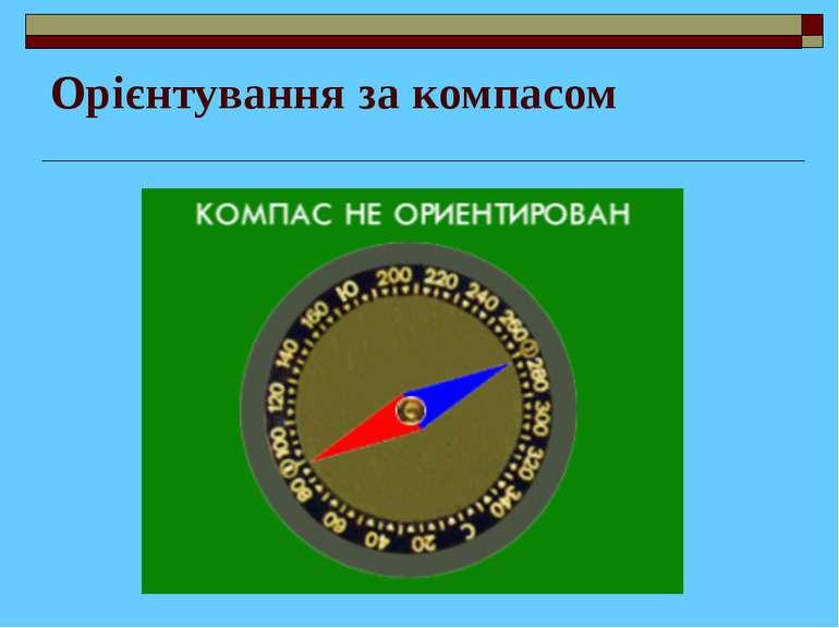 Орієнтування за компасом