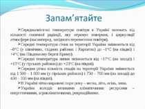 Середньомісячні температури повітря в Україні залежать від кількості сонячної...