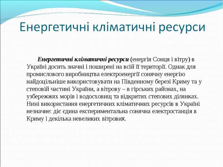 Енергетичні кліматичні ресурси (енергія Сонця і вітру) в Україні досить значн...