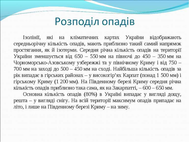 Ізолінії, які на кліматичних картах України відображають середньорічну кількі...