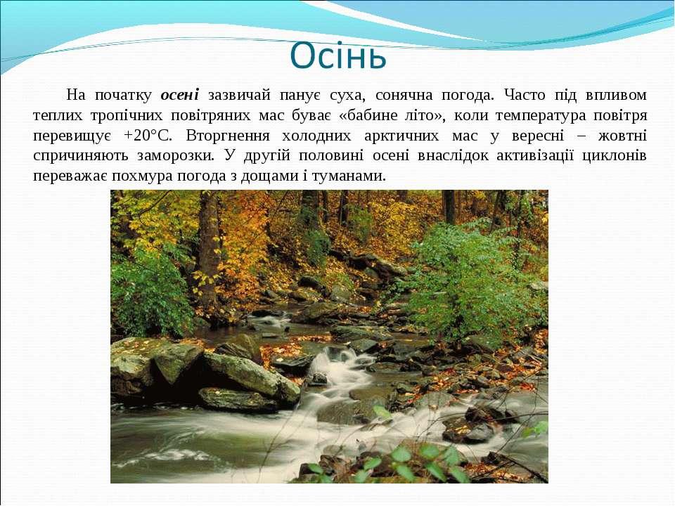 На початку осені зазвичай панує суха, сонячна погода. Часто під впливом тепли...