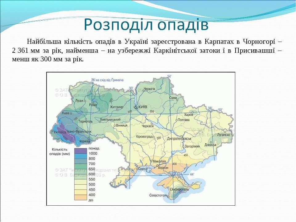 Найбільша кількість опадів в Україні зареєстрована в Карпатах в Чорногорі – 2...