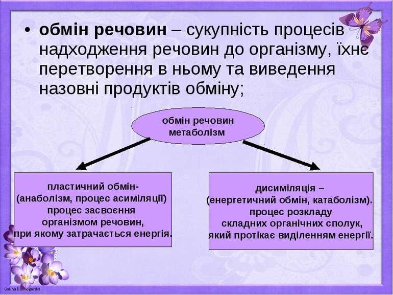 обмін речовин – сукупність процесів надходження речовин до організму, їхнє пе...