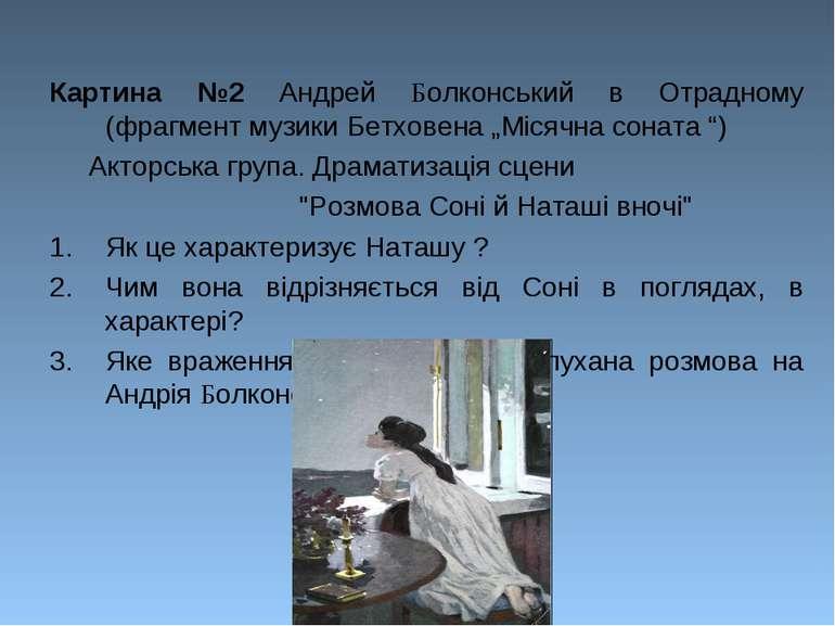 "Картина №2 Андрей Болконський в Отрадному (фрагмент музики Бетховена ""Місячна..."