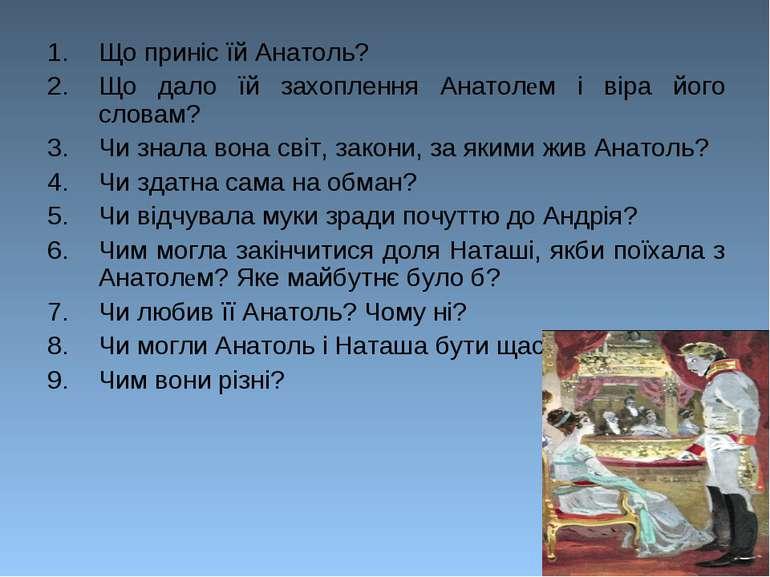 Що приніс їй Анатоль? Що дало їй захоплення Анатолем і віра його словам? Чи з...