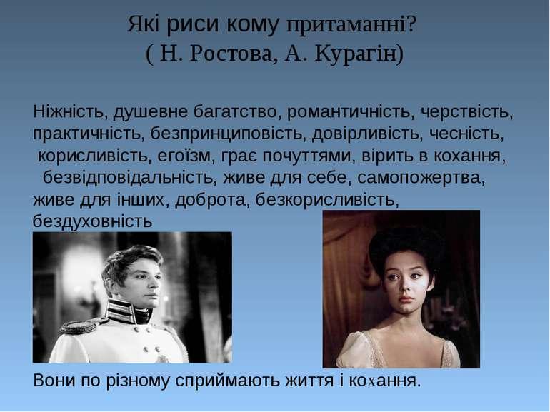 Які риси кому притаманні? ( Н. Ростова, А. Курагін) Ніжність, душевне багатст...
