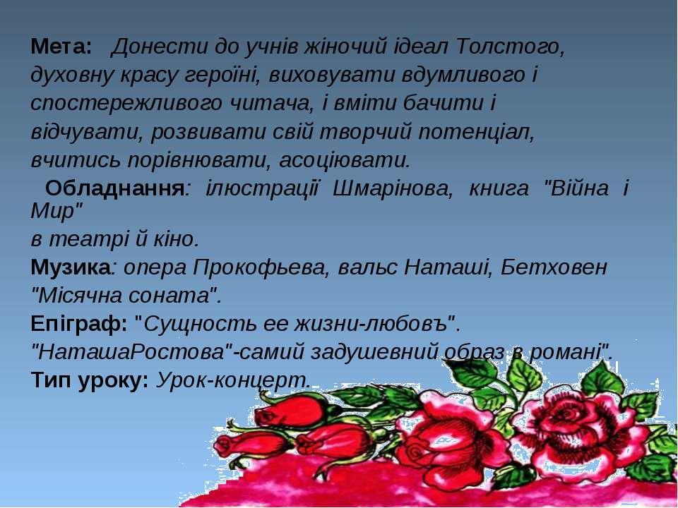 Мета: Донести до учнів жіночий ідеал Толстого, духовну красу героїні, виховув...
