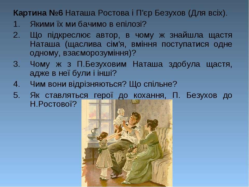 Картина №6 Наташа Ростова і П'єр Безухов (Для всіх). Якими їх ми бачимо в епі...