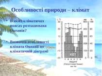 Особливості природи – клімат В яких кліматичнх поясах розташована Океанія? Ви...