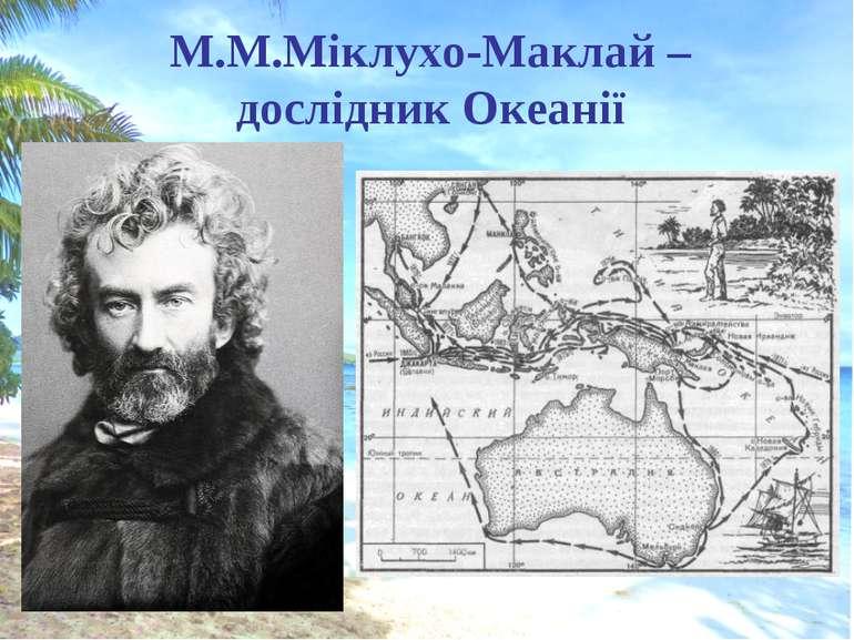 М.М.Міклухо-Маклай –дослідник Океанії