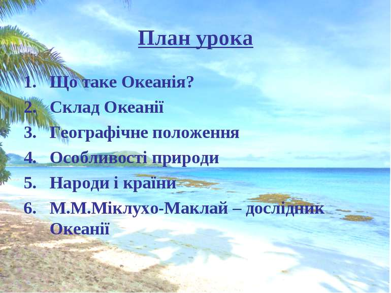 План урока Що таке Океанія? Склад Океанії Географічне положення Особливості п...