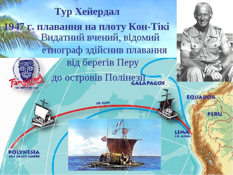 Тур Хейердал 1947 г. плавання на плоту Кон-Тікі Видатний вчений, відомий етно...