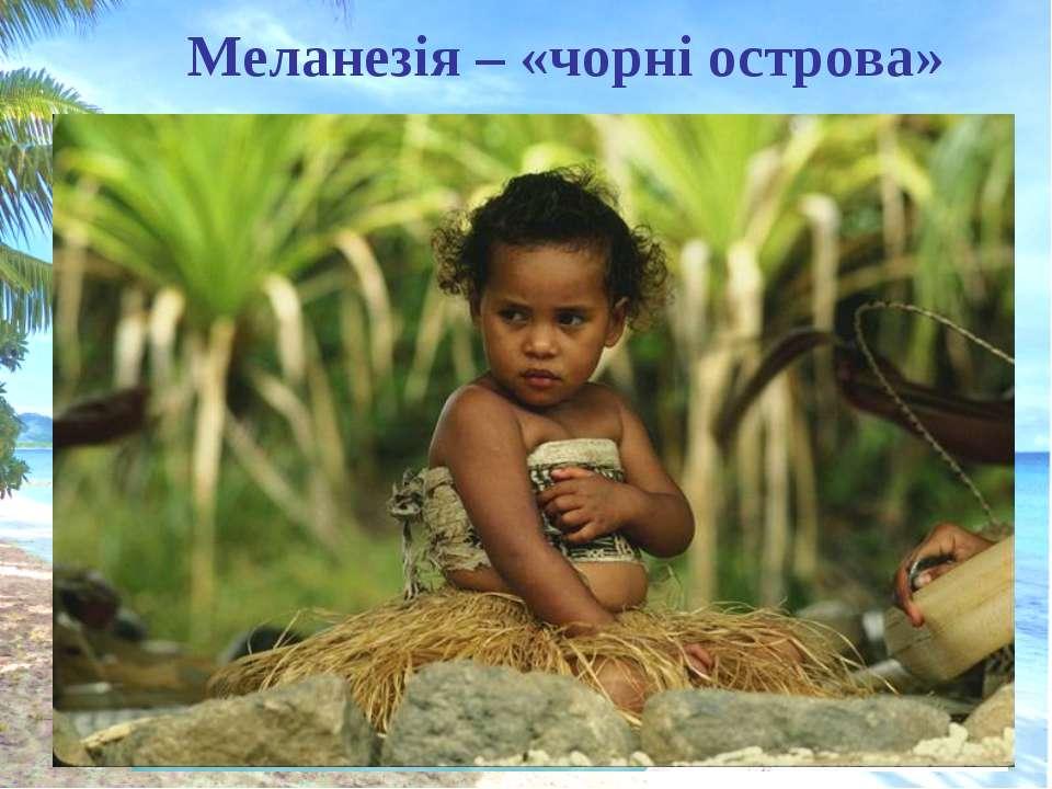 Меланезія – «чорні острова»