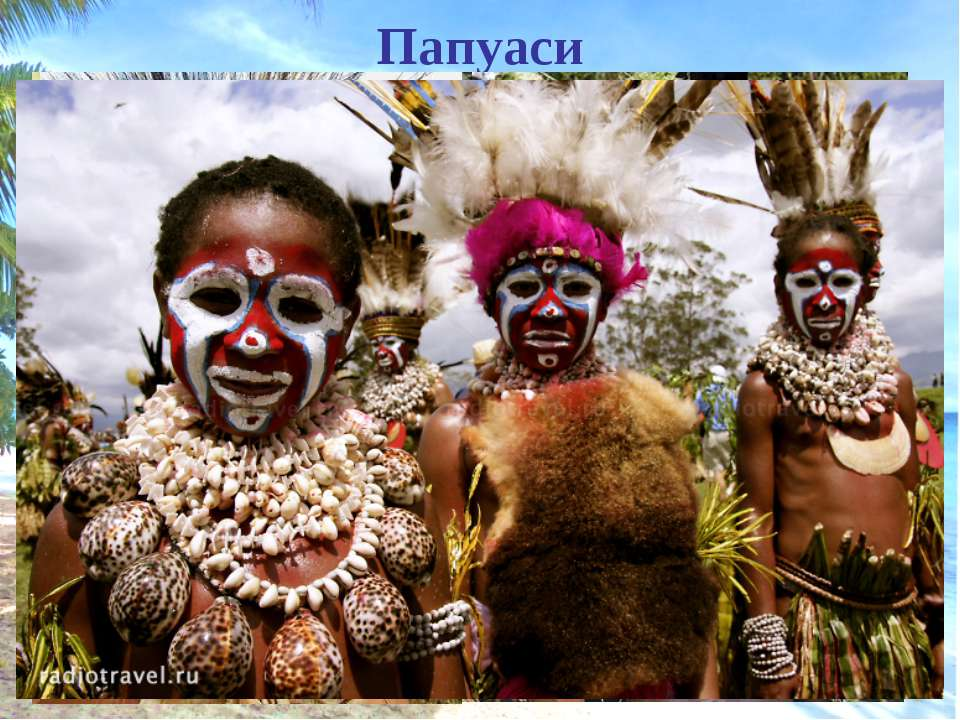 Папуаси