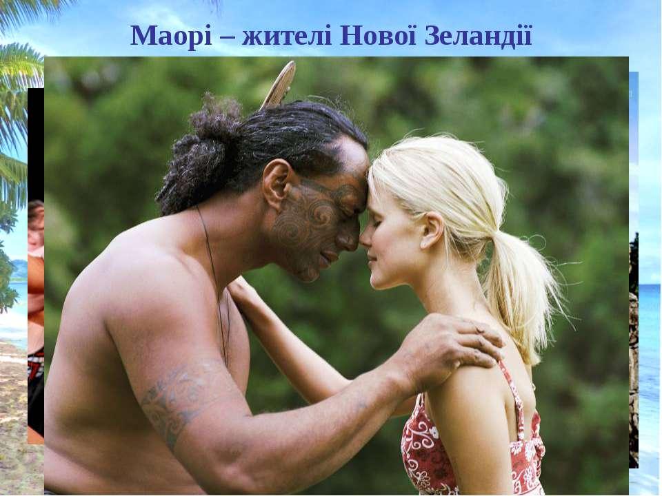 Маорі – жителі Нової Зеландії