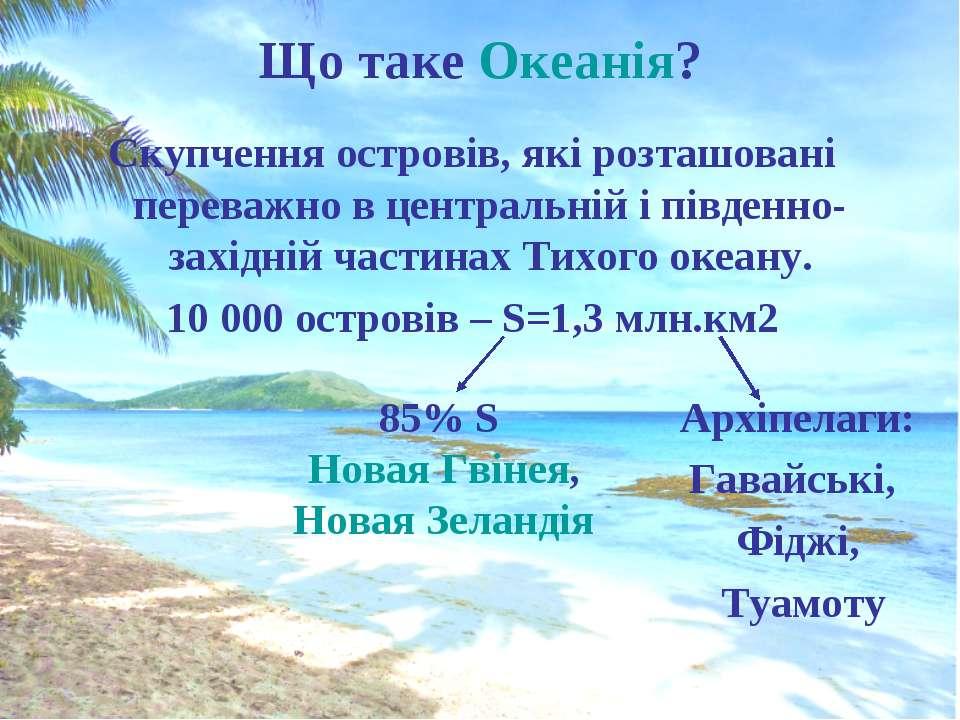 Що таке Океанія? Скупчення островів, які розташовані переважно в центральній ...
