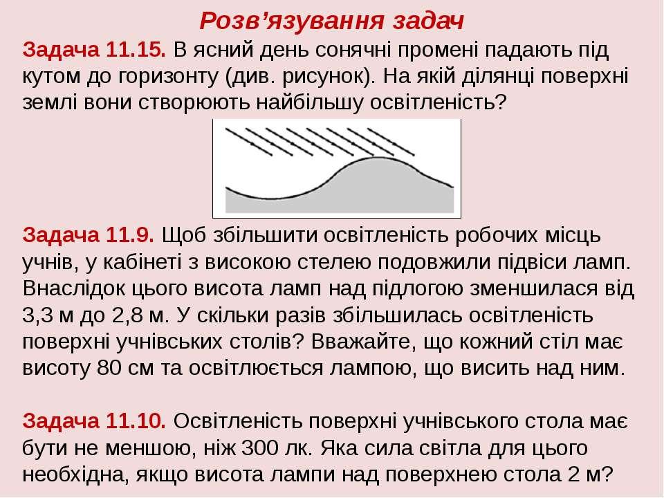 Розв'язування задач Задача 11.15. В ясний день сонячні промені падають під ку...