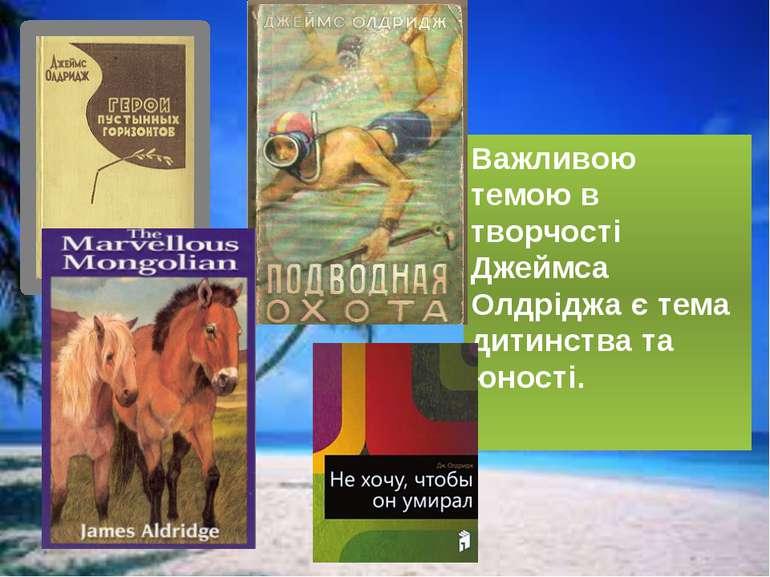 Важливою темою в творчості Джеймса Олдріджа є тема дитинства та юності.
