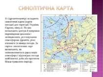 В гідрометеоцентрі складають синоптичні карти (карти погоди) для території Ук...